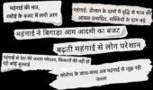''Mehngai Ka Vikas'' : Rahul Gandhi